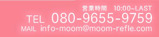 営業時間 10:00 ~ LAST TEL 080-9655-9759 MAIL info-moom@moom-refle.com